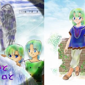 天使とソロと