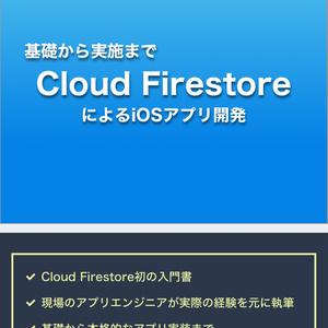 基礎から実施までCloud FirestoreによるiOSアプリ開発