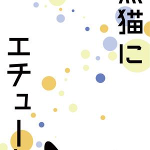 小説 エーミール 受け エーミール 小説