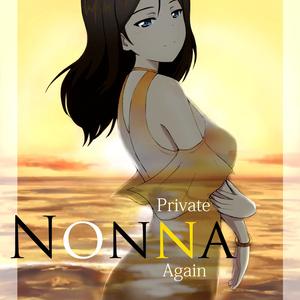 PRIVATE NONNA AGAIN(ノンナのフルカラー・イラスト集2)