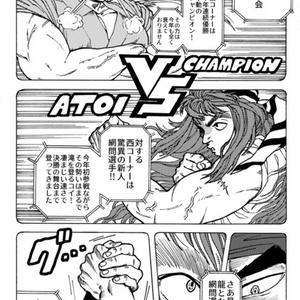 兵庫水軍大腕相撲大会の段