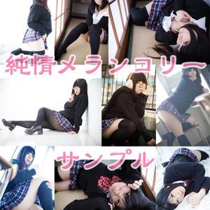 コスプレデジタル写真集「純情メランコリー」