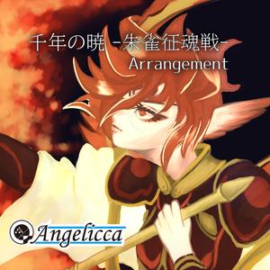 千年の暁-朱雀征魂戦- Arrangement