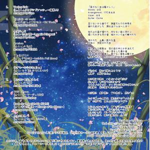 """東方永夜抄アレンジアルバム""""Brilliance"""""""