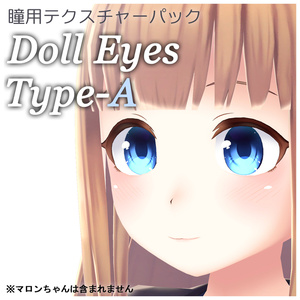 瞳用テクスチャ素材『Doll Eyes Type-A』