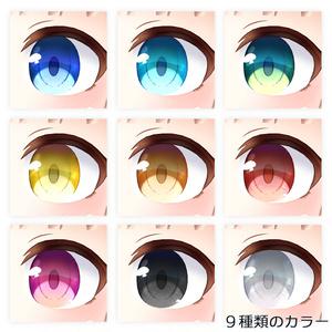 瞳用テクスチャ素材『Doll Eyes Type-B』