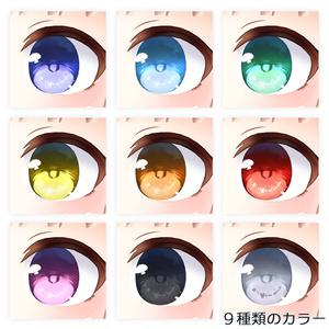 瞳用テクスチャ素材『Doll Eyes Type-C』