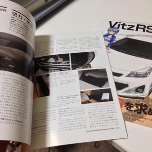 同人誌『Vitz RSR』