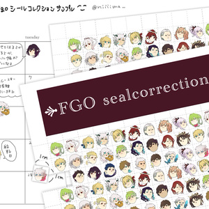 fgo seal correction01