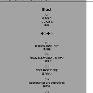 Oh!Pantsu