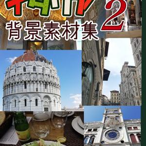 【500枚】イタリア背景・風景素材集②