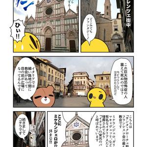 イタリア旅行記2完結編