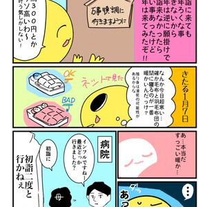 【94P】よしかげの日記ログ