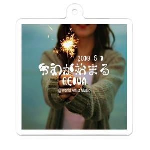 """令和元年 記念キーホルダー オリジナル曲""""サンバでNight""""mp3付"""