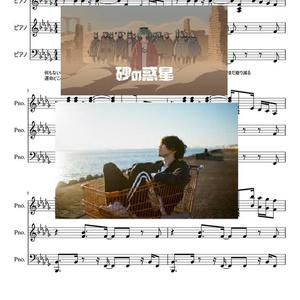 楽譜 ハチ 米津玄師 砂の惑星  ピアノ譜 弾き語り 連弾