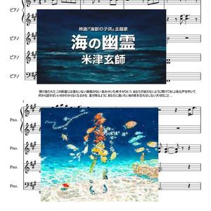 楽譜 米津玄師 海の幽霊   ピアノ譜 弾き語り 連弾