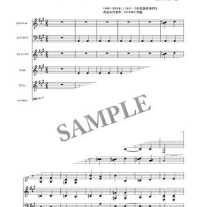 【楽譜】「バルトーク」ルーマニア民俗舞曲 ストリングス ピアノ譜