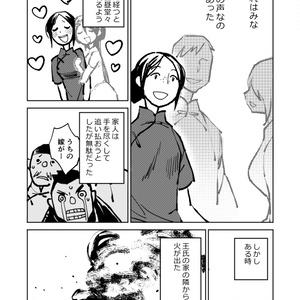 志怪漫画(5p) 前世の恋人