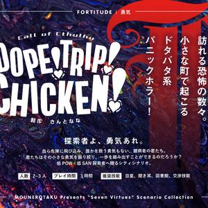 クトゥルフ神話TRPG『Dope!Trip!Chicken!』