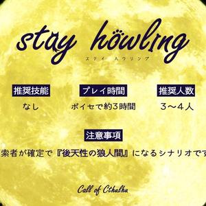 クトゥルフ神話TRPG『stay howling』