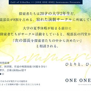 クトゥルフ神話TRPG『ONE ONE ONE』