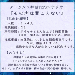 『とある幸せな家族の話』~クトゥルフ神話TRPGシナリオ本~