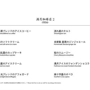 満月珈琲店2-SPRING-