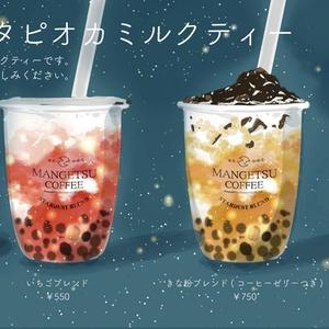 満月珈琲店3-SUMMER-
