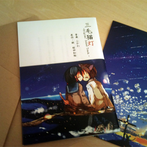 三毛猫灯-ミケネコラムプ-OriginalSoundTrack.