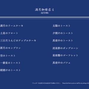 満月珈琲店4-AUTUM-