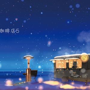 満月珈琲店5-WINTER-