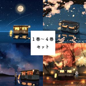満月珈琲店1巻~4巻セット