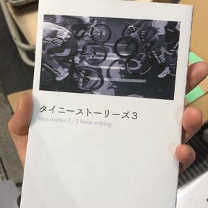 タイニーストーリーズ3