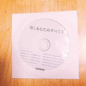 「尊しあなたのすべてを」CD(4人ver.+各メンバーソロver.+instrumental+各メンバーonly vocal 計10曲収録)