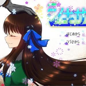 シキサイ【DL版】
