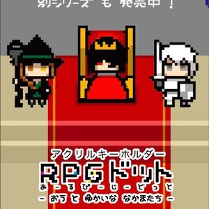 王と愉快な仲間たち[RPGドットアクキー2]