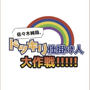 佐々木純哉、ドッキリ仕掛け人大作戦!!!!!!