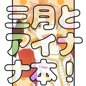 三月とアイナナ本!