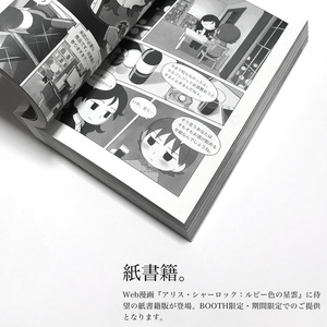 【初回出荷分】アリス・シャーロック:ルビー色の星雲 紙書籍版