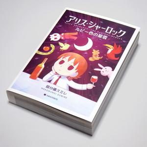 【二次出荷分】アリス・シャーロック:ルビー色の星雲 紙書籍版