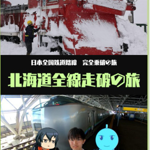 高画質ダウンロード版 完乗の旅「北海道全線走破の旅」(特典映像付き)