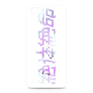絶体絶命 #Purple - iphone5ケース