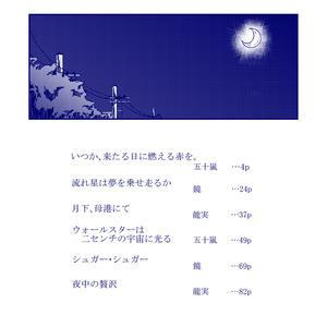 陽炎型合同「夜」