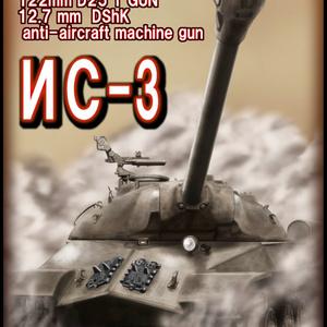 ソビエト陸軍 重戦車 IS-3 スターリンⅢ型