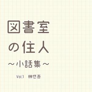 図書室の住人 ~小話集~ Ver.1 榊悠吾