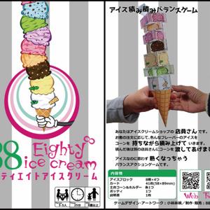 88アイスクリーム