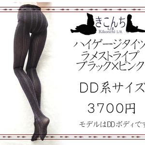 【last1】 60センチドール向けハイゲージタイツ ラメストライプ ブラック×ピンク