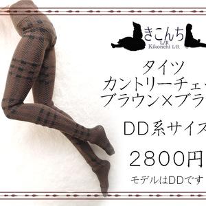 【last1】DD系ドール向けタイツ カントリーチェック ブラウン×ブラック