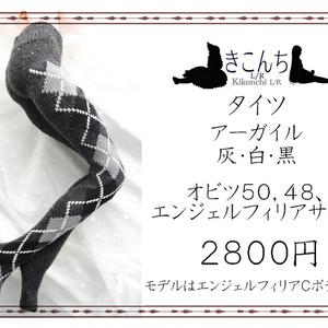 last1 50cmドール向けタイツ アーガイル 灰・白・黒