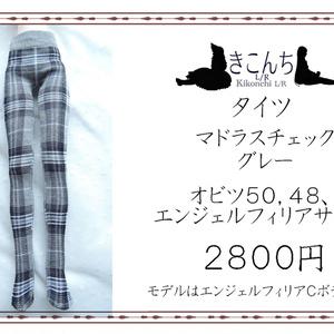 last1 50cmドール向けタイツ マドラスチェック グレー